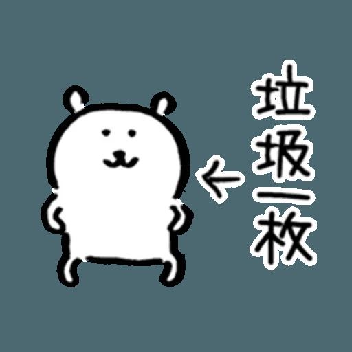 白熊3 - Sticker 8