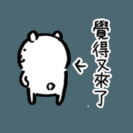 白熊3 - Sticker 10