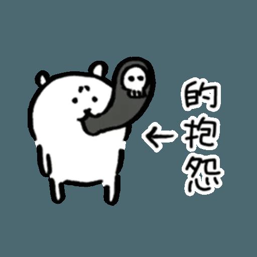 白熊3 - Sticker 6