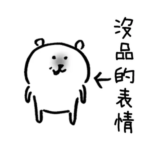 白熊3 - Sticker 26