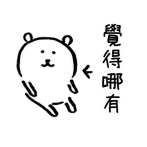 白熊3 - Sticker 5