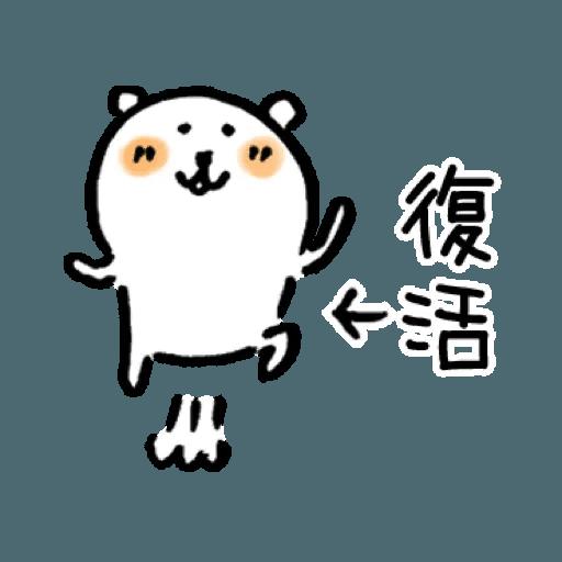 白熊3 - Sticker 21