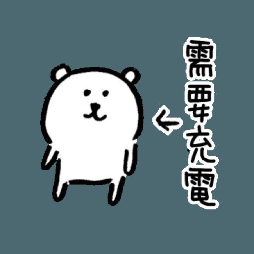 白熊3 - Sticker 24