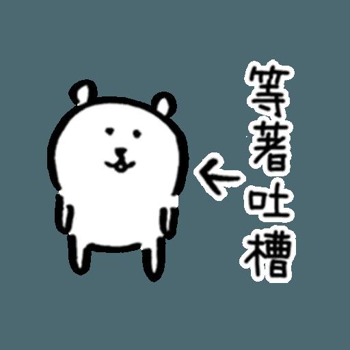 白熊3 - Sticker 9