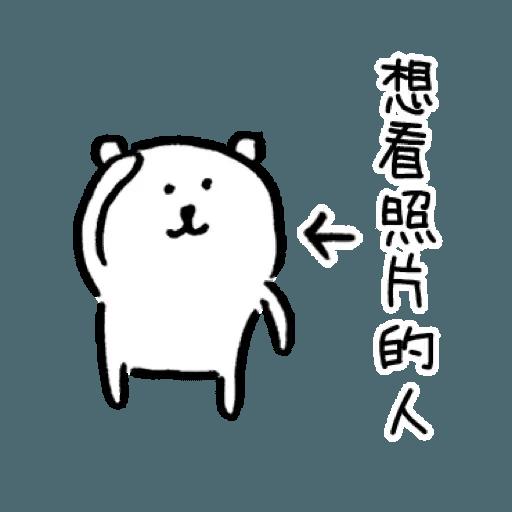 白熊3 - Sticker 22