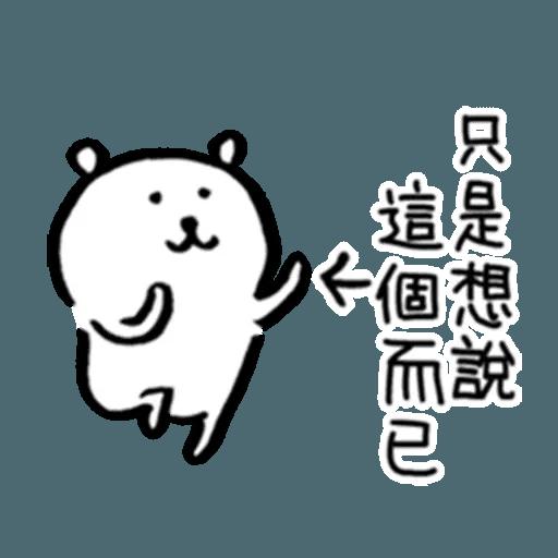 白熊3 - Sticker 2