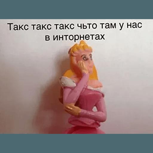 Принцессы ? - Sticker 23