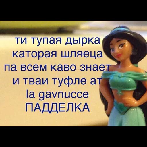 Принцессы ? - Sticker 25