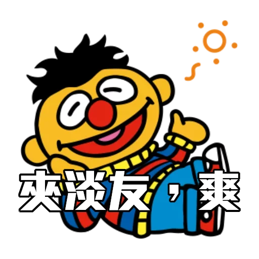 Sesame_STOCK - Sticker 20