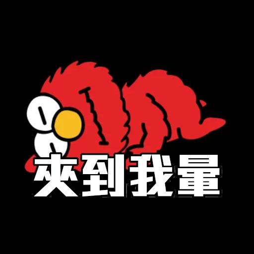 Sesame_STOCK - Sticker 16