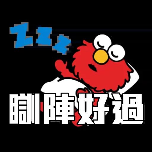 Sesame_STOCK - Sticker 19