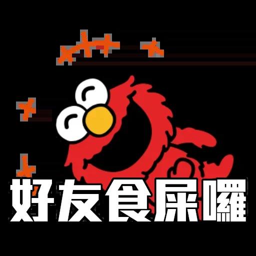 Sesame_STOCK - Sticker 26