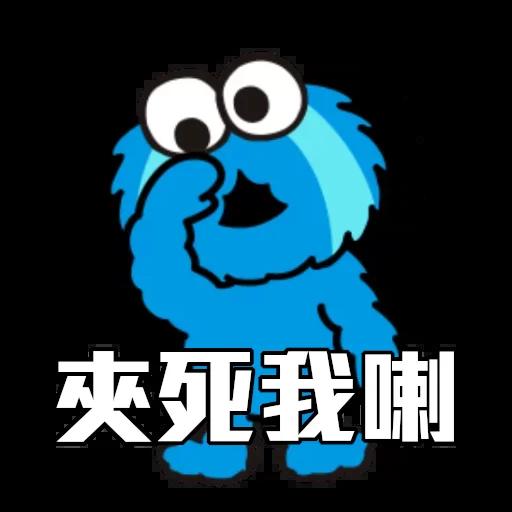 Sesame_STOCK - Sticker 13