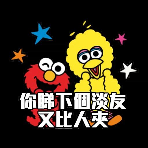 Sesame_STOCK - Sticker 3