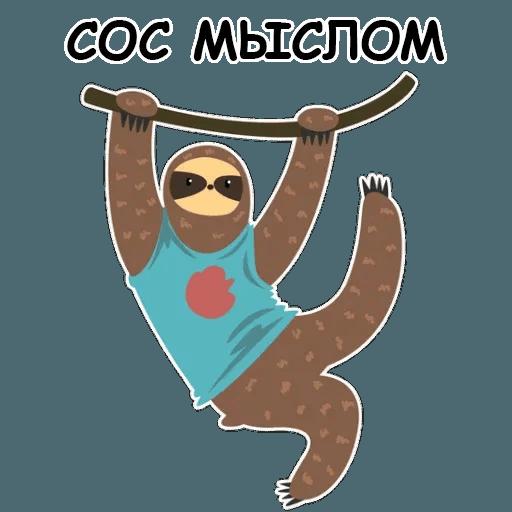Ленивец - Sticker 18