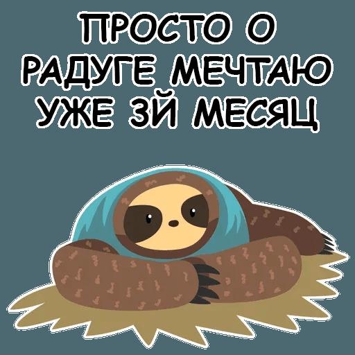 Ленивец - Sticker 13