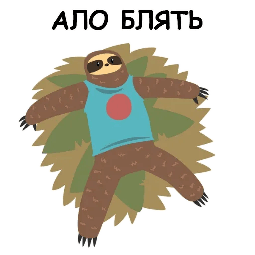 Ленивец - Sticker 12