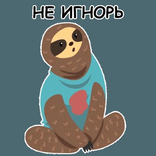 Ленивец - Sticker 14