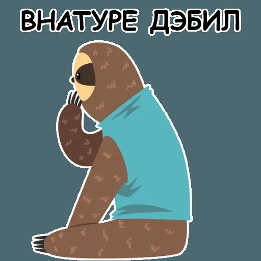 Ленивец - Sticker 17