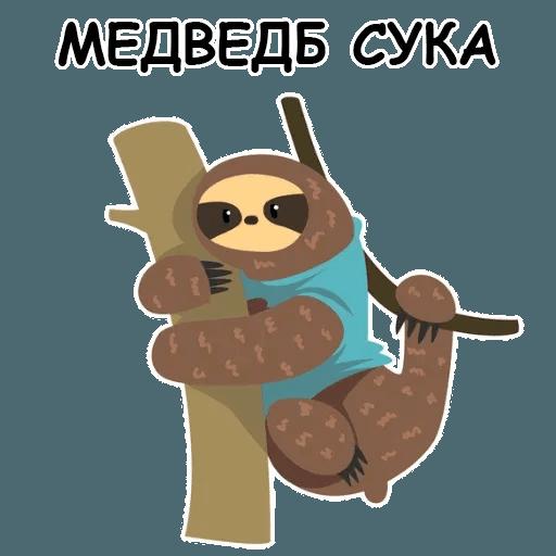 Ленивец - Sticker 19