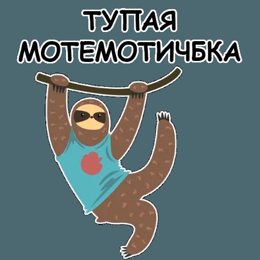 Ленивец - Sticker 25
