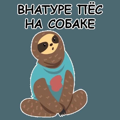 Ленивец - Sticker 6