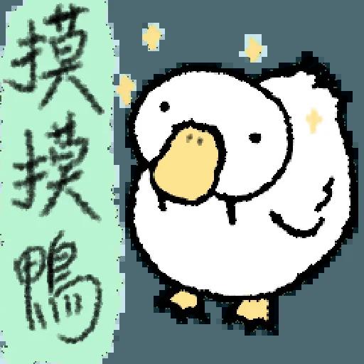 毛毛的鴨 - Sticker 13