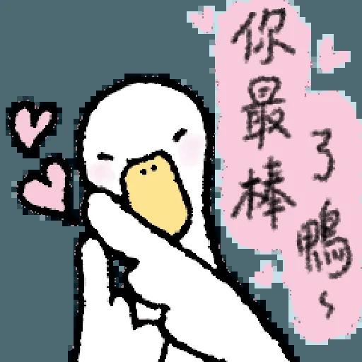 毛毛的鴨 - Sticker 12
