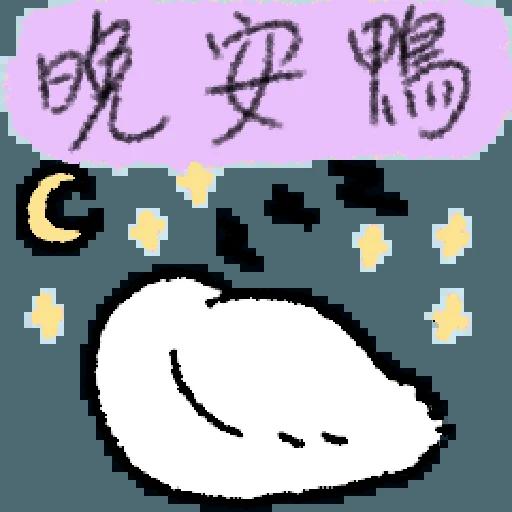 毛毛的鴨 - Sticker 7
