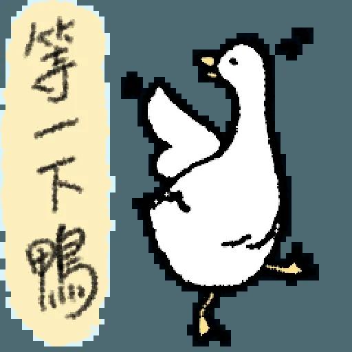 毛毛的鴨 - Sticker 20