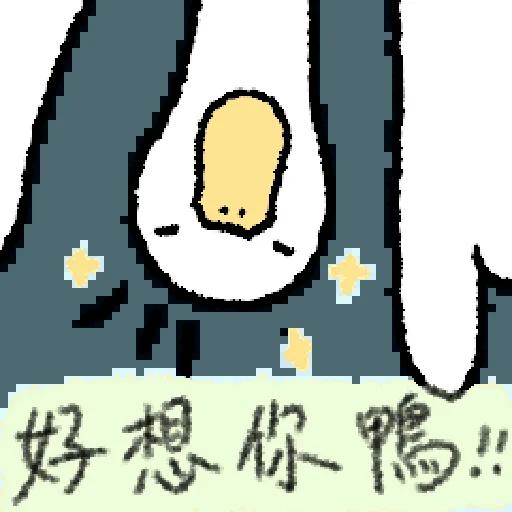 毛毛的鴨 - Sticker 29