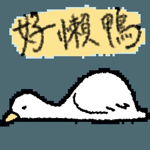 毛毛的鴨 - Sticker 4
