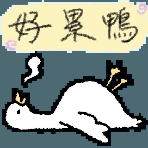 毛毛的鴨 - Sticker 25