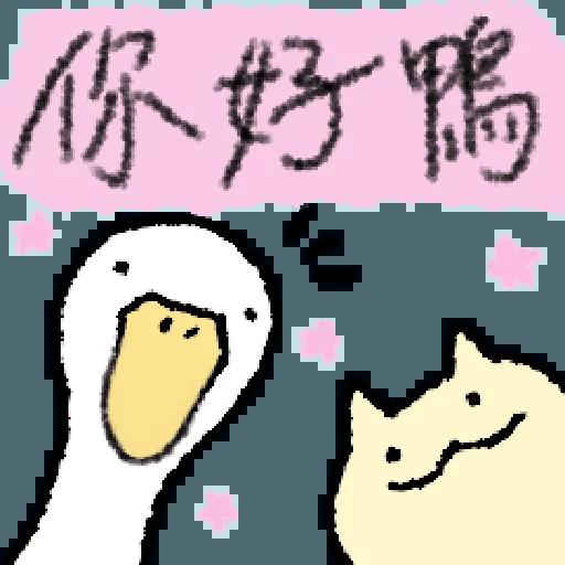 毛毛的鴨 - Tray Sticker