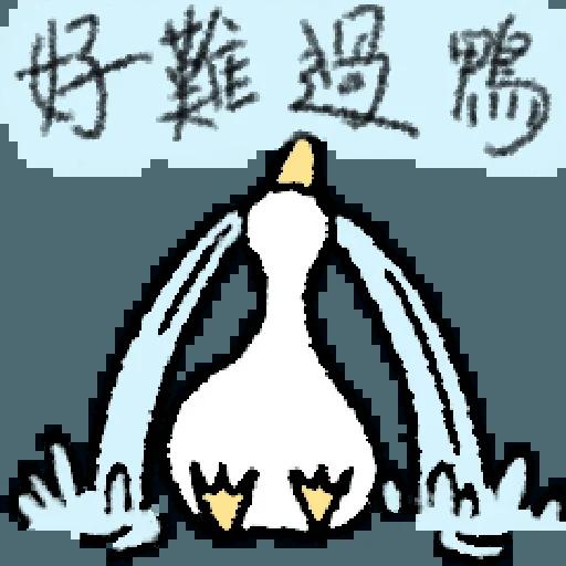毛毛的鴨 - Sticker 16
