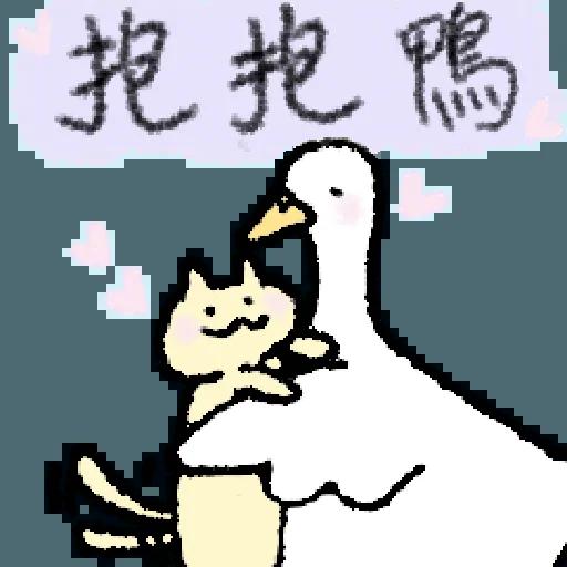 毛毛的鴨 - Sticker 27