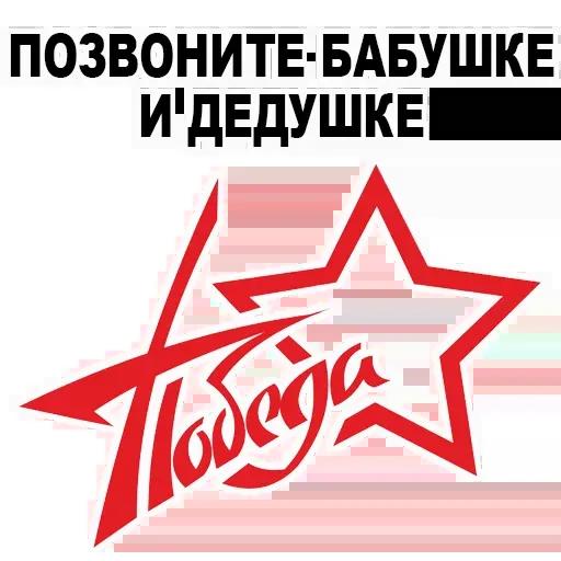 9 мая (Часть 1) - Sticker 13