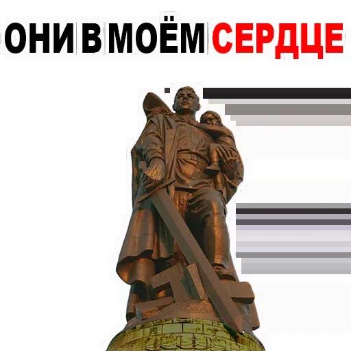 9 мая (Часть 1) - Sticker 14