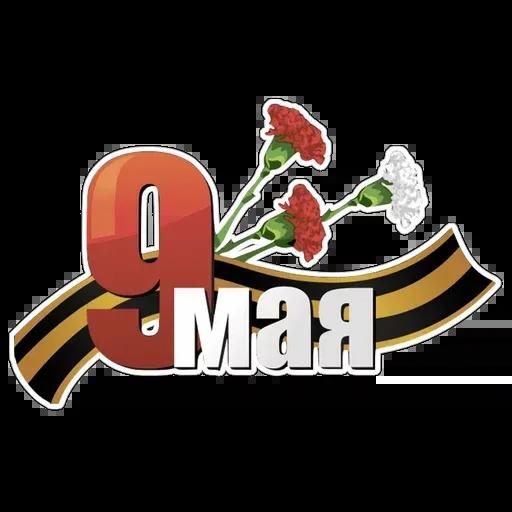 9 мая (Часть 1) - Sticker 25