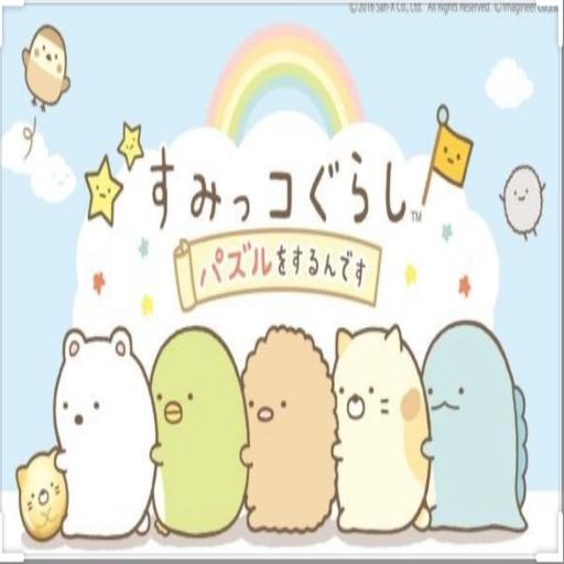 角落生物 - Sticker 8