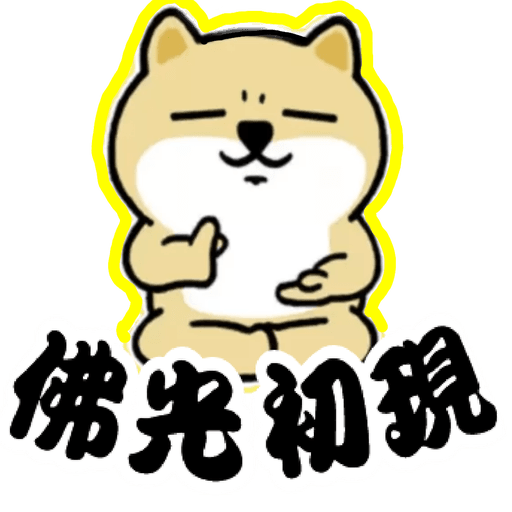 中國香港肥柴仔@2 - Sticker 10