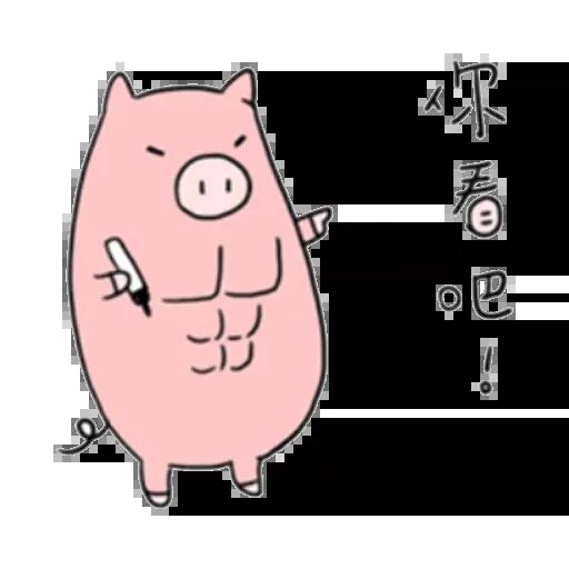 小豬 - Sticker 7
