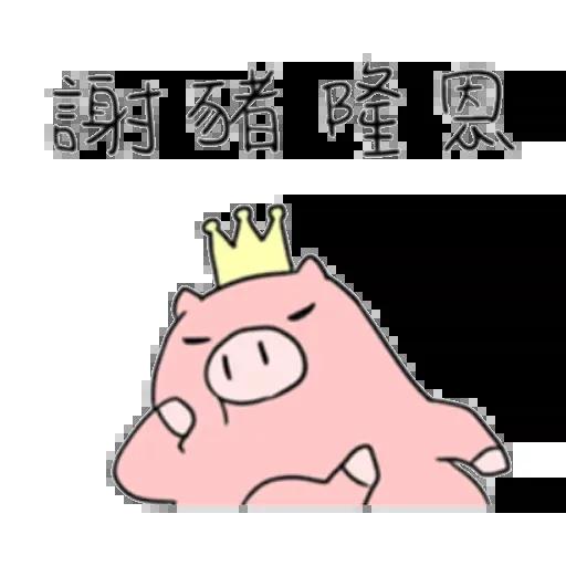 小豬 - Sticker 26
