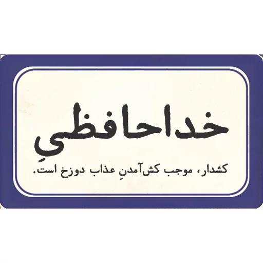 تکست - Sticker 4