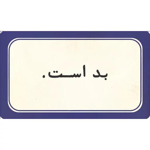 تکست - Sticker 15