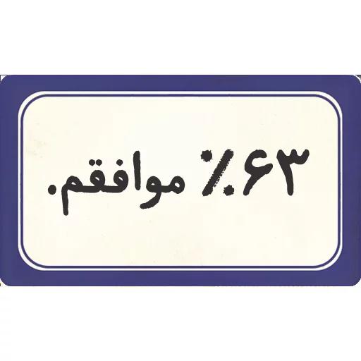 تکست - Sticker 14