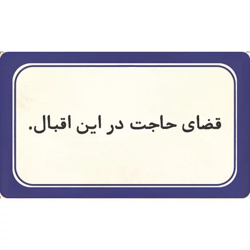 تکست - Sticker 8