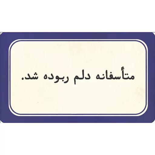 تکست - Sticker 29