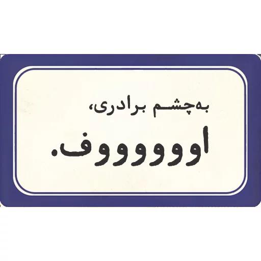 تکست - Sticker 27