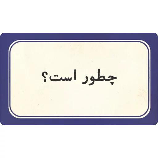 تکست - Sticker 25
